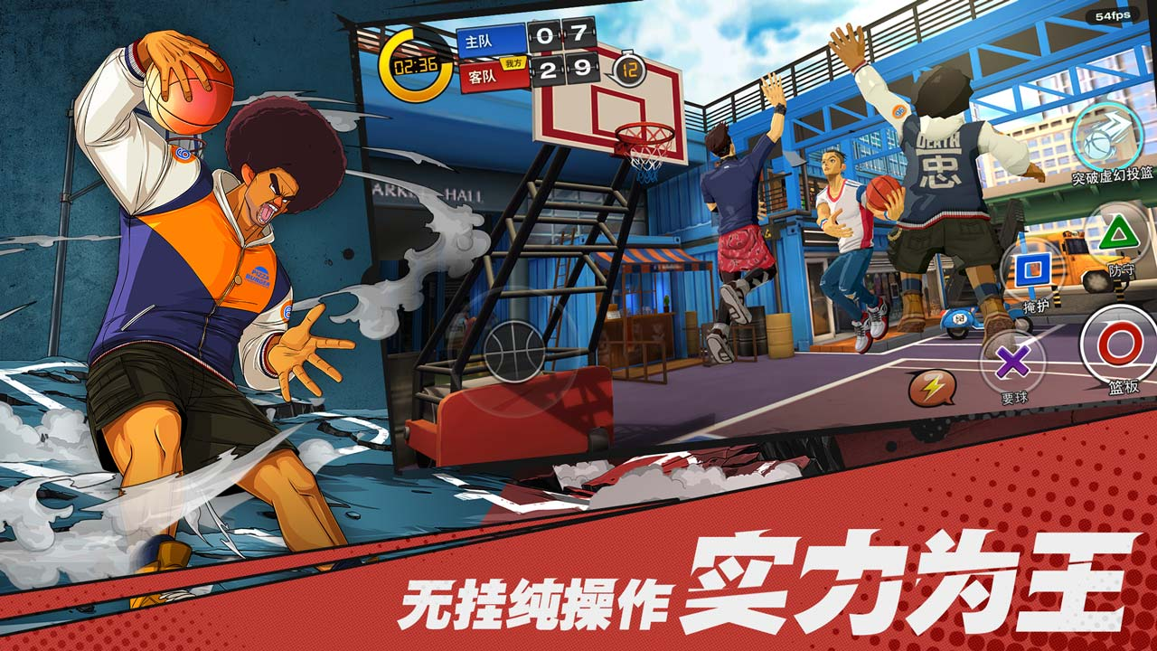 潮人篮球电脑版