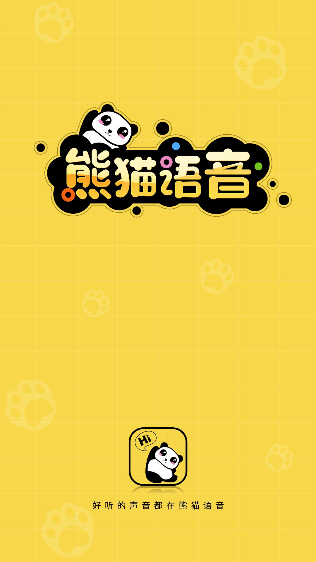 熊猫语音电脑版下载