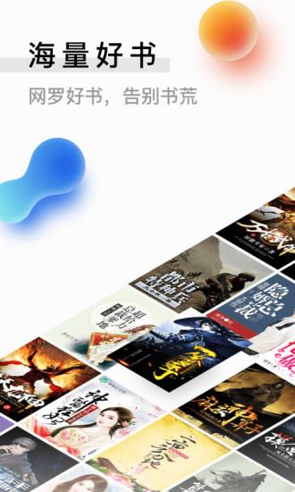米读小说电脑版