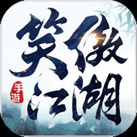 新笑傲江湖(測試服)電腦版
