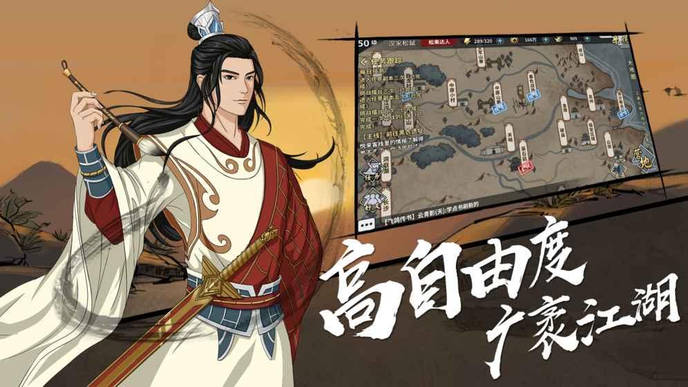 汉家江湖电脑版