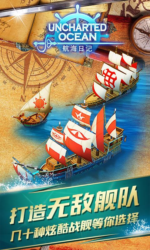 航海日记电脑版