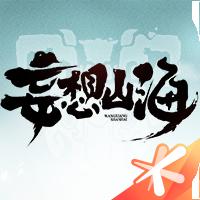 妄想山海(测试服)电脑版