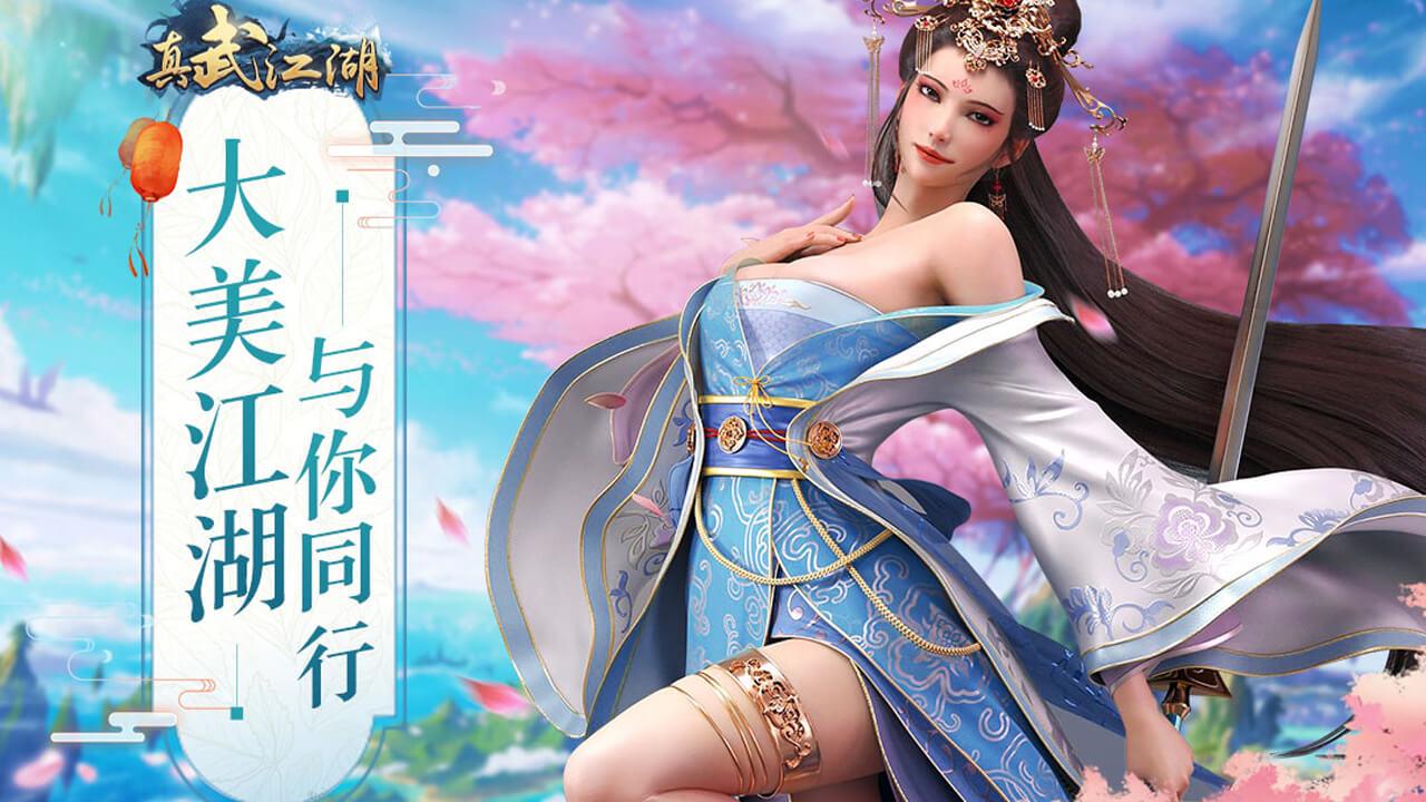 真武江湖(送700元券)电脑版