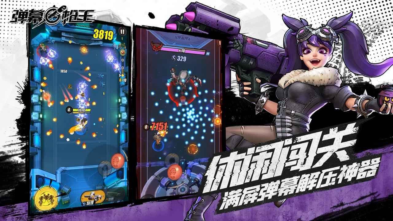 弹幕枪王电脑版怎么玩-模拟器按键设置及多开教程