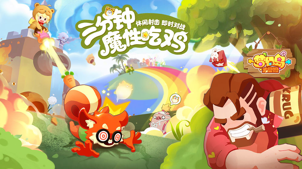 梦幻岛大冒险电脑版怎么玩-模拟器按键设置及多开教程