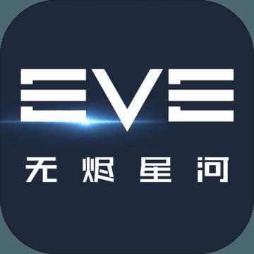 EVE星战前夜:无烬星河(国际服)电脑版