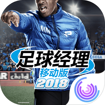 足球经理移动版2018电脑版
