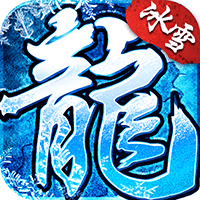 冰雪全系列-行者助手电脑版