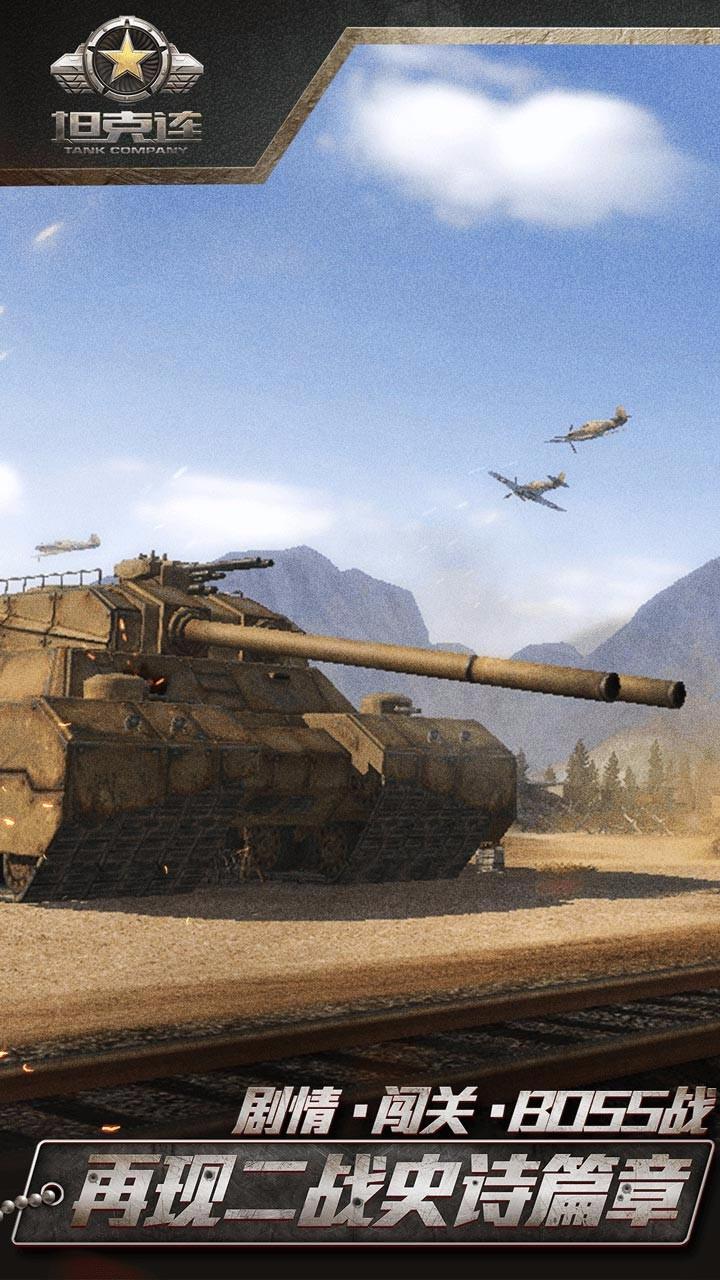 坦克连电脑版