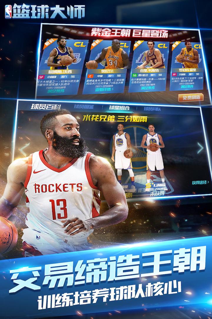NBA篮球大师电脑版