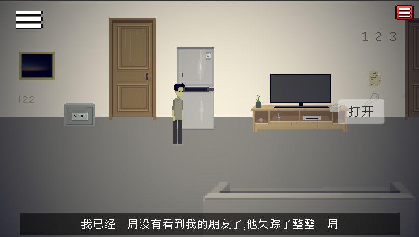 密室的脚步声电脑版