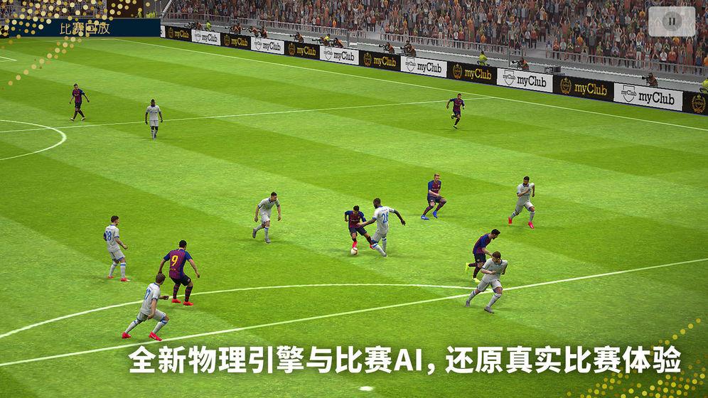 实况足球电脑版