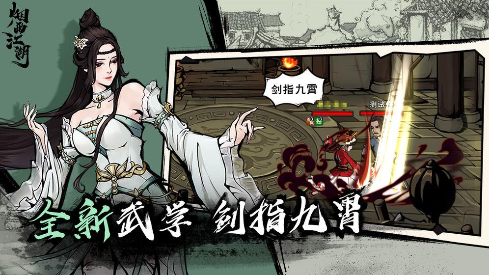 烟雨江湖电脑版