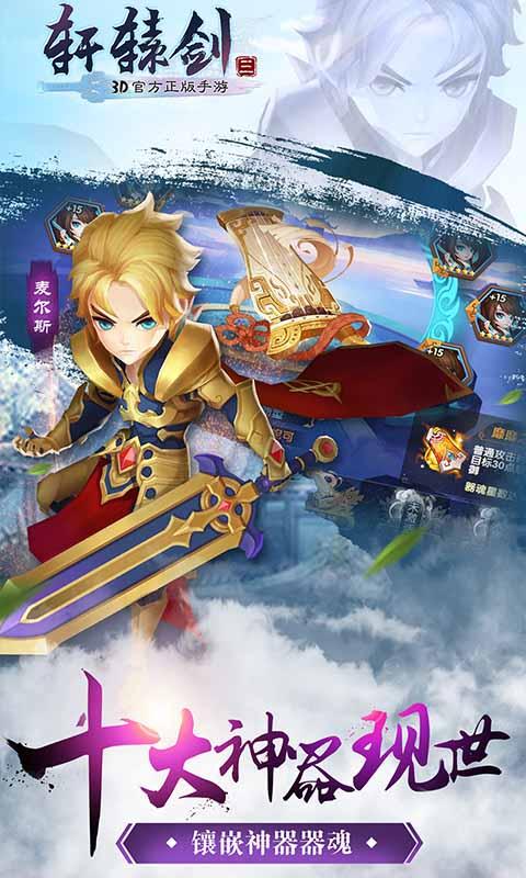 轩辕剑3手游版电脑版
