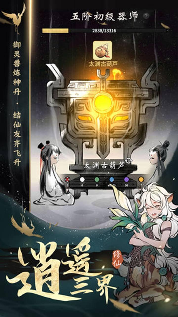 一念江湖电脑版下载