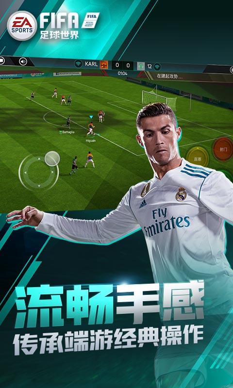 FIFA足球世界电脑版