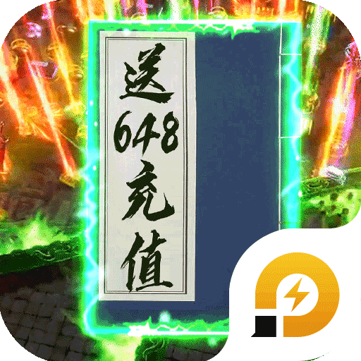 烈火战歌(送648元充值)bt电脑版