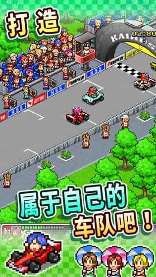 冲刺赛车物语电脑版