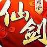 仙剑奇侠传3D回合电脑版
