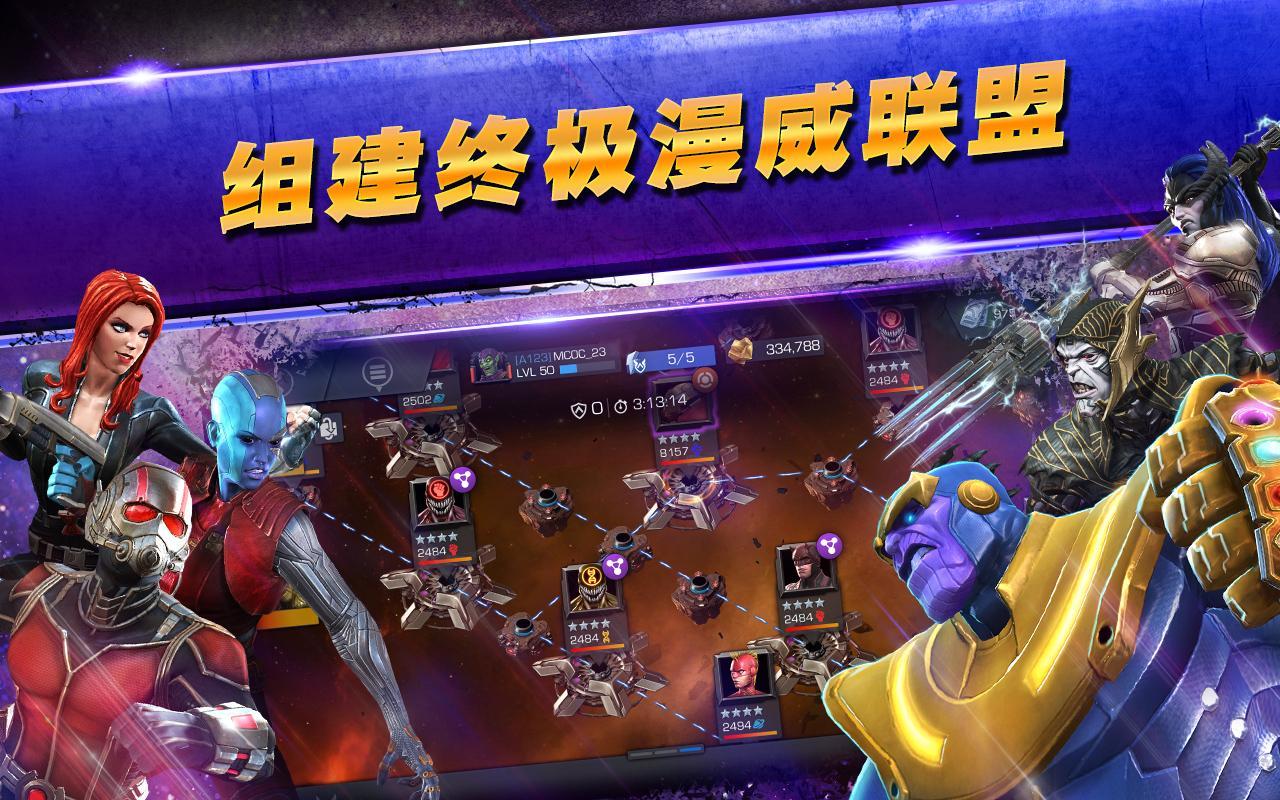 漫威:超级争霸战电脑版