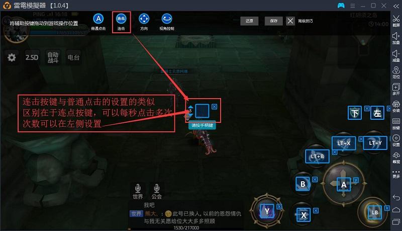 如何在雷電模擬器上使用手柄遊戲?
